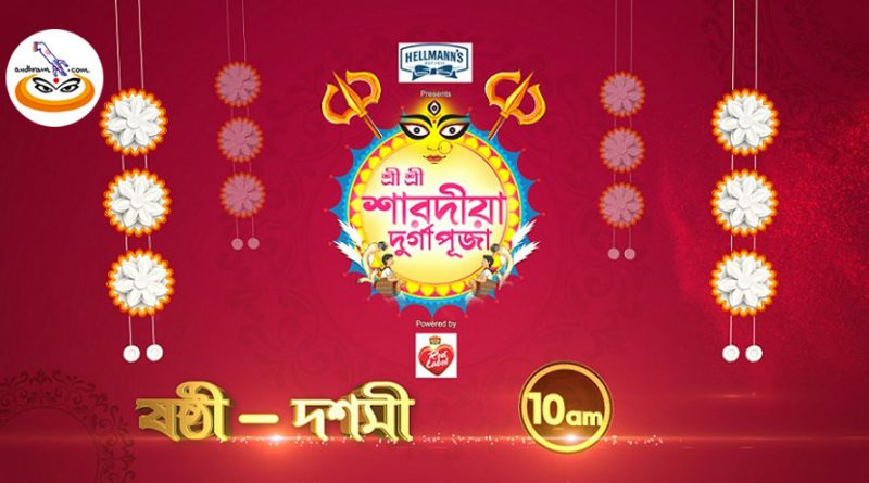 Celebrate the fervor of Durga Puja with COLORS Bangla