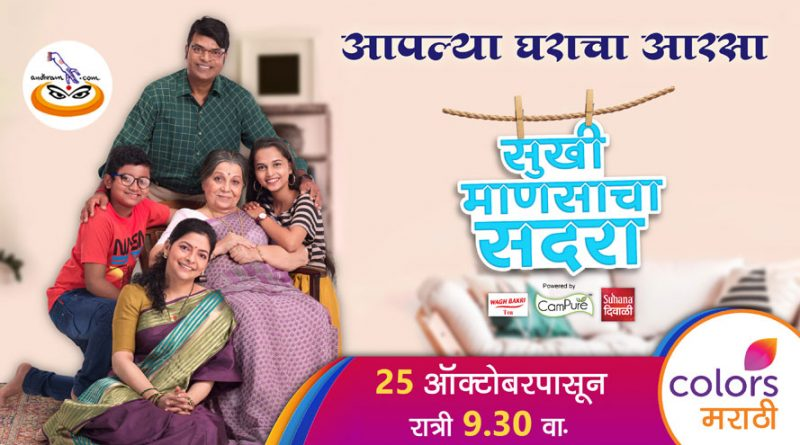 COLORS Marathi bowls a super over with the launch of two new shows